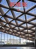 新建築2020年4月号/木造特集