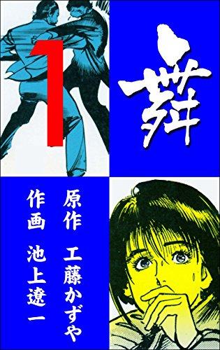 舞 MAI 1