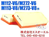 ベンツ R129 R230 R171 エアフィルター SL320 SL500 SL550 SLK280 SLK350 SLK55 2730940404