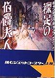 裸足の伯爵夫人 (MIRA文庫)