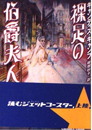 裸足の伯爵夫人 (MIRA文庫)の詳細を見る