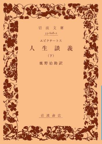 人生談義〈下〉 (岩波文庫)の詳細を見る