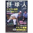日刊スポーツマガジン (野球人VOL12)