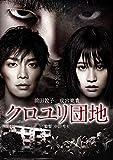クロユリ団地 プレミアム・エディション(2枚組) [DVD]