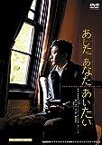 演劇集団キャラメルボックス 30th Anniversary あした あなた あいたい 2006年版 初演 [DVD]