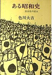 ある昭和史―自分史の試み (中公文庫 M 24-2)
