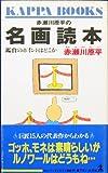 赤瀬川原平の名画読本—鑑賞のポイントはどこか