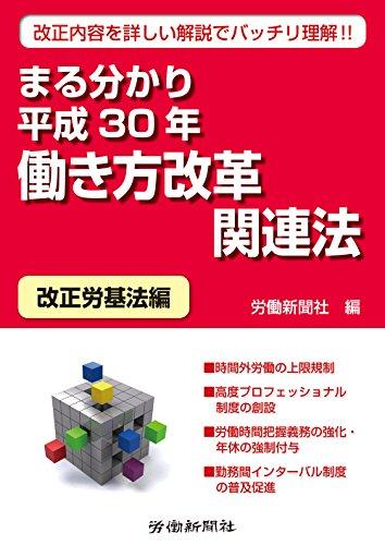 まる分かり平成30年働き方改革関連法〔改正労基法編〕