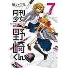 月刊少女野崎くん(7) (ガンガンコミックスONLINE)