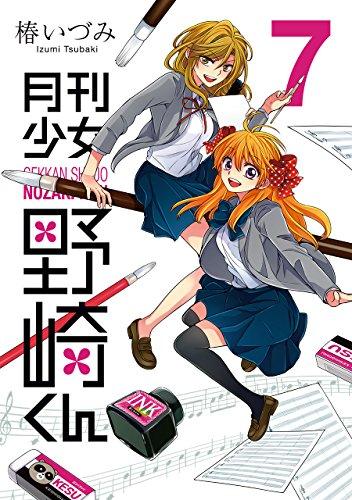 月刊少女野崎くん(7) (ガンガンコミックスONLINE)の詳細を見る