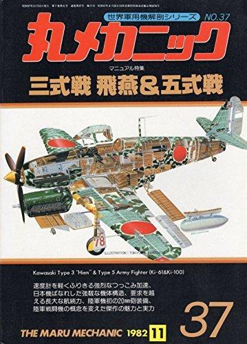 丸メカニック マニュアル特集 三式戦 飛燕&五式戦 37 世界軍用機解剖シリーズ 1982年11月号