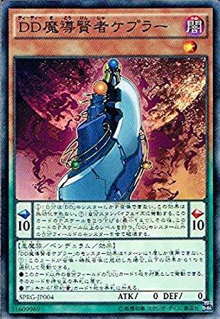 DD魔導賢者ケプラー ノーマル 遊戯王 レイジング・マスターズ sprg-jp004