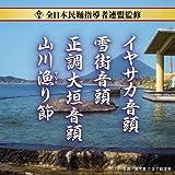 全日本民踊指導者連盟監修 いやさか音頭/雪街音頭/正調大垣音頭/山川漁り節