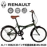 ルノー FDB20 20インチ折畳自転車 MG-RN20 [並行輸入品]