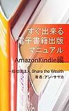 すぐ出来る 電子書籍出版マニュアル: AmazonKindle編