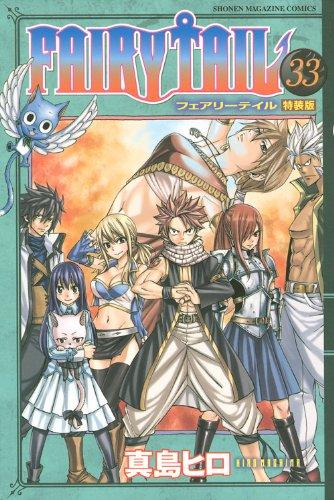 FAIRY TAIL 33 少年マガジンコミックス 講談社キャラクターズA ([特装版コミック])