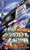 燃ゆる海鷲(3) 大撃滅!ガダルカナル航空戦