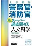 [大卒程度]警察官・消防官 新スーパー過去問ゼミ 人文科学 改訂第2版