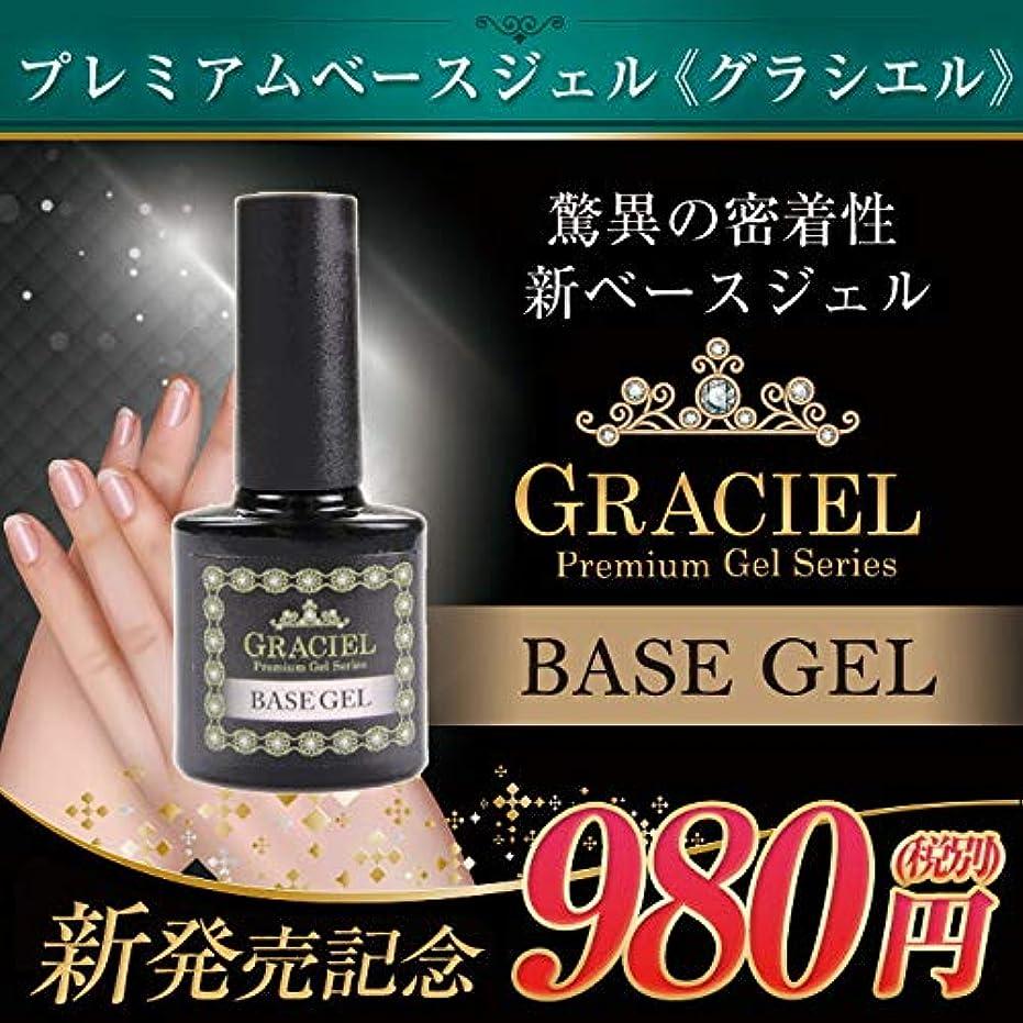 作曲する親密な味GRACIEL ベースジェル 8ml ジェルネイル ベースコート