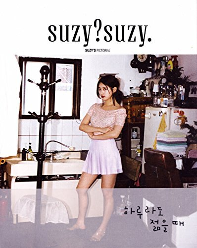 SUZY ? SUZY. suzy.s pictorial B.Ver (写真集) (韓国盤)