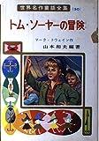 トム・ソーヤの冒険 (世界名作童話全集 30)