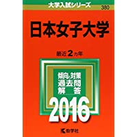 日本女子大学 (2016年版大学入試シリーズ)