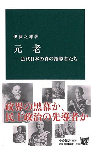 元老―近代日本の真の指導者たち (中公新書)