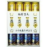 父の日 専用 プレミアム ゴールド缶 飲みくらべ ギフトセット 350ml ×12本 包装 プレミアムビールセット 父の日ギフト