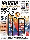 iPhone 12 Pro/12 Pro Max/12/12 mini便利すぎる! テクニック(iOS 14を使いこなす! )