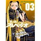 蒼き鋼のアルペジオ 03 (ヤングキングコミックス)