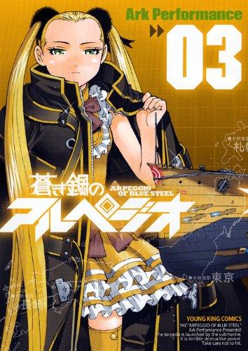 蒼き鋼のアルペジオ 03 (ヤングキングコミックス)の詳細を見る