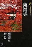 新版 古寺巡礼京都〈3〉東福寺