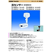炎センサー FS-5000(B) ブラウン 紫外線検出方式 DC12V用 TAKEX 竹中エンジニアリング