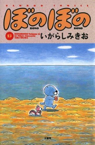 ぼのぼの(13) (バンブーコミックス 4コマセレクション)