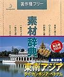 素材辞典Vol.99<東南アジア-タイ・カンボジア・ベトナム