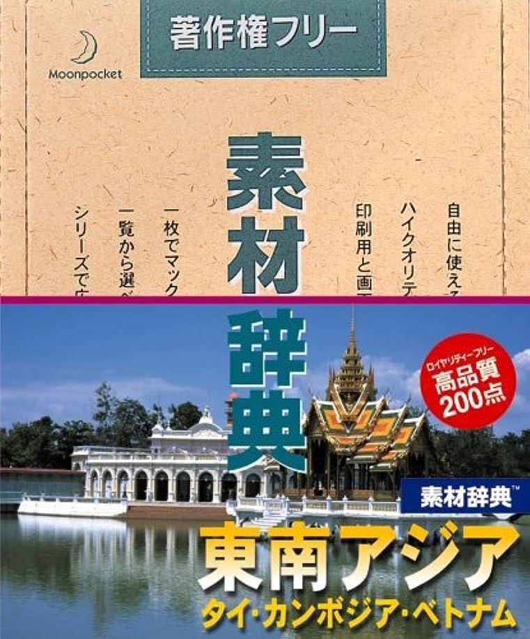 手紙を書くプラットフォーム上素材辞典Vol.99<東南アジア-タイ?カンボジア?ベトナム
