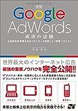 新版 Google AdWords 成功の法則