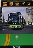 BJエディターズ その他 都営バス (バスジャパンハンドブックシリーズS)の画像