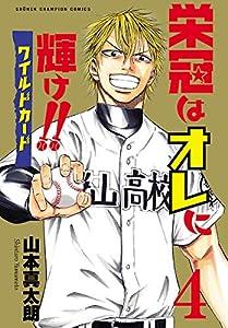 栄冠はオレに輝け!! ワイルドカード 4 (少年チャンピオン・コミックス)