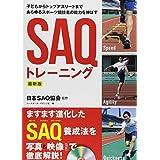 SAQトレーニング [最新版]子どもからトップアスリートまであらゆるスポーツ競技者の能力を伸ばす