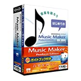 Music Maker Producer Edition ガイドブック付