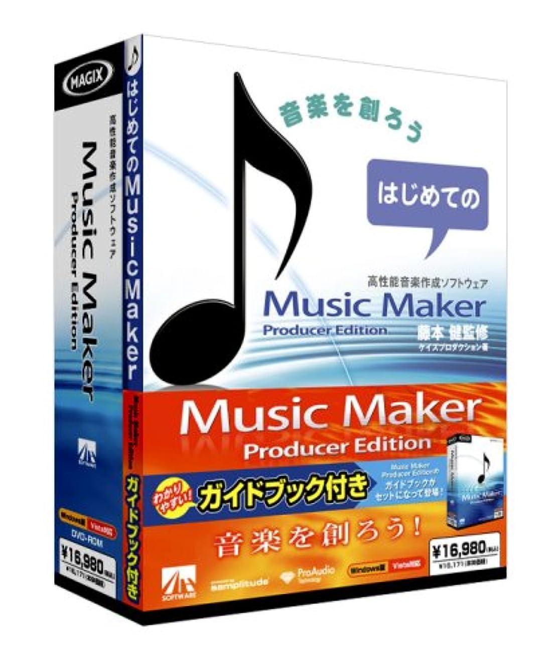 利用可能ハブブタウポ湖Music Maker Producer Edition ガイドブック付