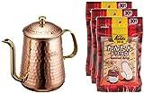 【セット買い】カリタ コーヒーポット 銅 600ml+かんたんドリップ 30枚×3個セットセット