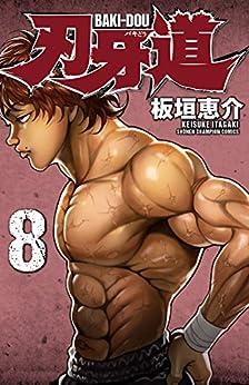 [板垣恵介]の刃牙道 8 (少年チャンピオン・コミックス)