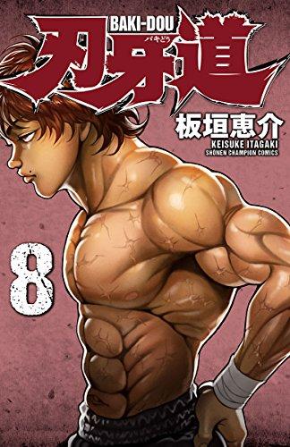 刃牙道 8 (少年チャンピオン・コミックス) 【Kindle版】