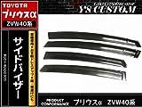 プリウスα 40 高品質仕様 純正タイプ ドアバイザー 4枚セット/サイドバイザー スモーク エアロ トヨタ