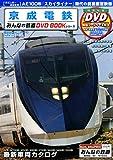 京成電鉄 (メディアックスMOOK)