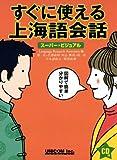 すぐに使える上海語会話―スーパー・ビジュアル