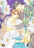 月に桜の咲き添ひて / かんべ あきら のシリーズ情報を見る