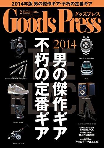 GoodsPress (グッズプレス) 2014年 02月号 [雑誌]